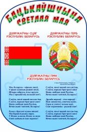Купить Стенд Бацькаўшчына светлая мая  с символикой Республики Беларусь  400*600мм в Беларуси от 27.00 BYN