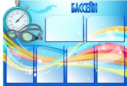Купить Стенд Бассейн 1000*700 мм в Беларуси от 100.00 BYN