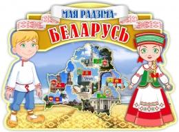 Купить Стенд Мая Радзiма Беларусь 560*400 мм в Беларуси от 26.00 BYN