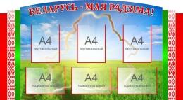 Купить Стенд Беларусь - Мая Радзiма 1450*800мм в Беларуси от 147.00 BYN