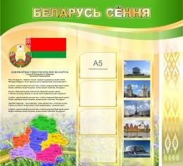 Купить Стенд  Беларусь сёння в золотисто-зеленых тонах 1100*1000 мм в Беларуси от 125.60 BYN