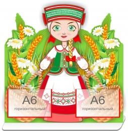 Купить Стенд Белорусочка на подставке с карманами А6 470*480 мм в Беларуси от 40.00 BYN