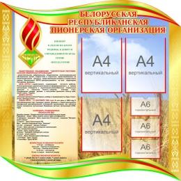 Купить Стенд Белорусская республиканская пионерская организация 1000*1000 мм в Беларуси от 128.80 BYN