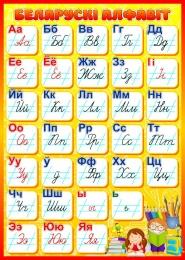 Купить Стенд Беларускi алфавiт для начальной школы в красно-жёлтых тонах 500*700мм в Беларуси от 38.00 BYN
