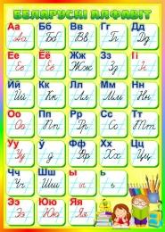 Купить Стенд Беларускi алфавiт для начальной школы в салатовых тонах 500*700мм в Беларуси от 38.00 BYN