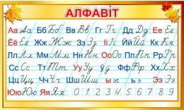 Купить Стенд Белорусский прописной Алфавит в золотистых тонах 700*420мм в Беларуси от 32.00 BYN