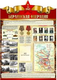 Купить Стенд Берлинская наступательная операция ВОВ размер 790*1100 мм в Беларуси от 106.40 BYN