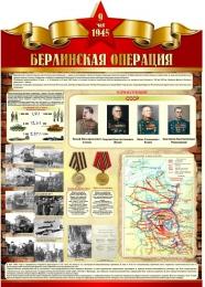 Купить Стенд Берлинская наступательная операция ВОВ размер 790*1100мм без карманов в Беларуси от 105.00 BYN
