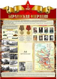 Купить Стенд Берлинская наступательная операция ВОВ размер 900*1250мм в Беларуси от 138.50 BYN