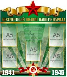 Купить Стенд Бессмертный подвиг нашего народа с карманами А5 в золотисто-зеленых тонах 730*830 мм в Беларуси от 91.00 BYN