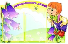 Купить Стенд Безопасность детей группа Колокольчик 700*450 мм в Беларуси от 42.00 BYN