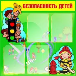 Купить Стенд Безопасность детей в детский садик 800*800мм в Беларуси от 84.00 BYN