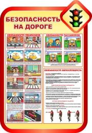 Купить Стенд Безопасность на дороге в золотисто-красных тонах 690*1000мм в Беларуси от 75.00 BYN