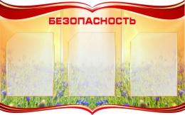 Стенд Безопасность в золотисто-красных тонах  880*550мм