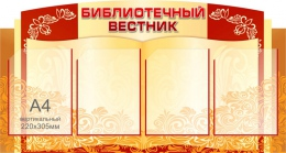 Купить Стенд Библиотечный вестник 540*1000мм в Беларуси от 75.00 BYN
