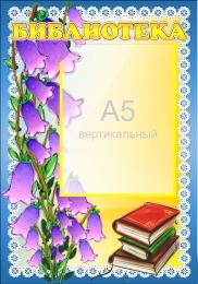 Купить Стенд Библиотека для группы Колокольчики 280*400 мм в Беларуси от 13.40 BYN