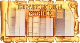 Купить Стенд Бiблiятэчны веснiк 920*500мм в Беларуси от 61.50 BYN