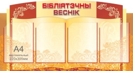Купить Стенд Бiблiятэчны веснiк в винтажном стиле  1000*540 мм в Беларуси от 75.00 BYN