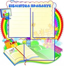 Купить Стенд Бiблiятэка прапануе информационный стенд на 3 кармана 650*670мм в Беларуси от 60.50 BYN