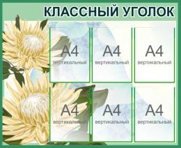 Купить Стенд Биология Классный уголок с цветком в зеленых тонах 1000*810 мм в Беларуси от 108.00 BYN