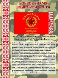 Купить Стенд Боевое знамя воинской части 450*600 мм в Беларуси от 29.00 BYN