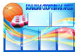 Купить Стенд Большая спортивная арена с мячом 1000*700 мм в Беларуси от 100.00 BYN