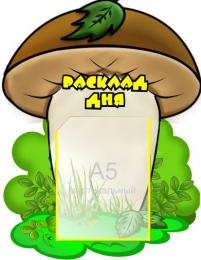 Купить Стенд Боровик Расклад дня карман А5 450*350 мм в Беларуси от 19.40 BYN