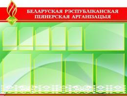Купить Стенд  БРПА Беларуская рэспубліканская піянерская арганізацыя 1000*700 мм в Беларуси от 105.66 BYN