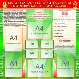 Купить Стенд БРПО на русском языке 1000*1000 мм в Беларуси от 125.50 BYN