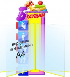 Купить Стенд Будущим первоклассникам с вертушкой 230*500 мм в Беларуси от 38.00 BYN