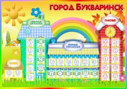 Купить Стенд Букваринск  с карманами и карточками 1300*920 мм в Беларуси от 149.50 BYN