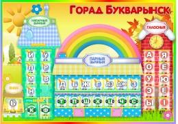 Купить Стенд Букварынск на белорусском языке с карманами и карточками 1300*920 мм в Беларуси от 157.70 BYN