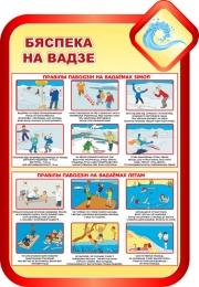 Купить Стенд Бяспека на вадзе в золотисто-красных тонах 690*1000мм в Беларуси от 79.00 BYN