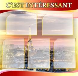Купить Стенд CEST INTÉRESSANT для кабинета французского языка 770*790мм в Беларуси от 90.50 BYN
