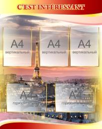 Купить Стенд CEST INTÉRESSANT в кабинет французского языка 790*1000 мм в Беларуси от 98.50 BYN