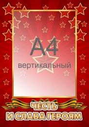 Купить Стенд Честь и слава героям 9 МАЯ 310*440 мм в Беларуси от 17.50 BYN
