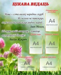 Купить Стенд Цiкава ведаць 1010*1240 мм в Беларуси от 156.50 BYN