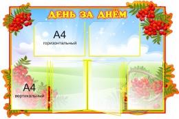Купить Стенд День за днём в группу Рябинка с карманами А4 и вертушкой  1100*740 мм в Беларуси от 133.00 BYN