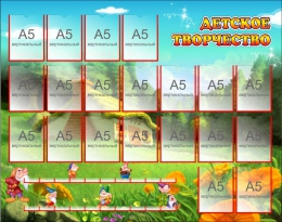 Купить Стенд Детское творчество для группы Гномики на 20 работ 1300*1030 мм в Беларуси от 202.00 BYN