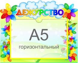 Купить Стенд Дежурство группа Семицветик 300*240 мм в Беларуси от 10.40 BYN