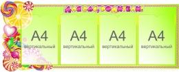Купить Стенд Для вас, родители группа Карамелька на 4 кармана А4 1080х450 мм в Беларуси от 69.00 BYN