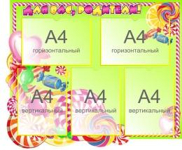 Купить Стенд Для вас, родители группа Карамелька на 5 карманов А4 800*600 мм в Беларуси от 70.50 BYN