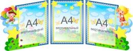 Купить Стенд для группы Почемучки в виде папки-передвижки 1100*380 мм в Беларуси от 56.82 BYN