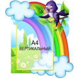 Купить Стенд  для группы Ласточка с карманом А4  430*480 мм в Беларуси от 26.50 BYN