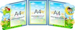 Купить Стенд для группы Почемучки в виде папки-передвижки 1090*370 мм в Беларуси от 52.50 BYN