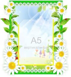 Купить Стенд для группы Ромашка  330*360 мм в Беларуси от 15.40 BYN