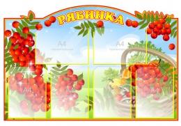 Купить Стенд для группы Рябинка 1060*740 мм в Беларуси от 104.00 BYN