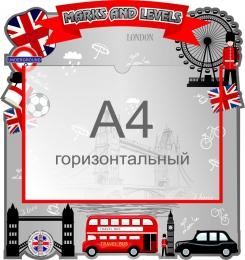 Купить Стенд для кабинета аглийского языка  380*400мм в Беларуси от 19.50 BYN