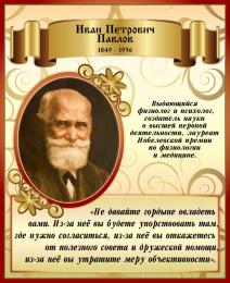 Купить Стенд для кабинета биологии с изображением и высказыванием И.П. Павлова  450*550 мм в Беларуси от 27.00 BYN