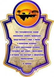 Купить Стенд для кабинета географии с цитатой А.Арманд 350*500 мм в Беларуси от 21.00 BYN